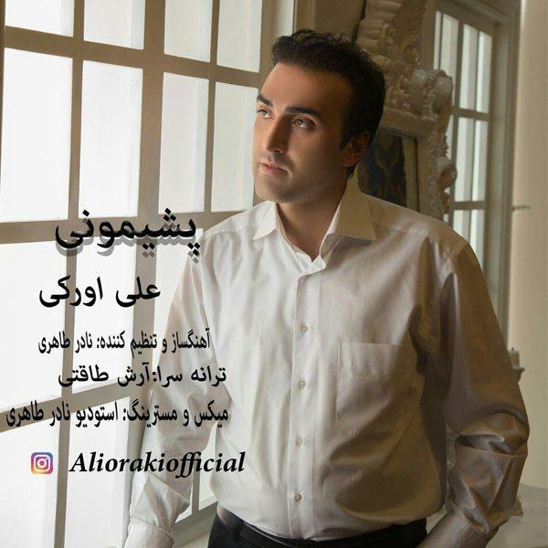 Ali Oraki - Pashimoni