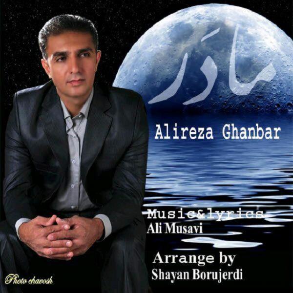 Alireza Ghanbar - Madar