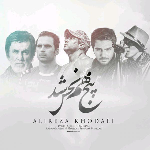 Alireza Khodaei - Panj Ham Nahs Shod