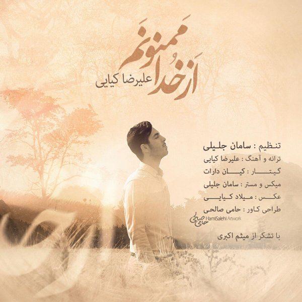 Alireza Kiaee - Az Khoda Mamnonam