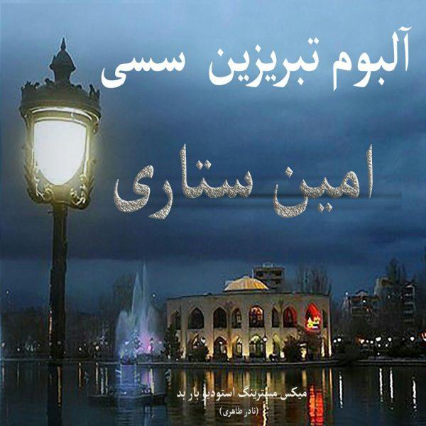 Amin Satari - Narin Narin
