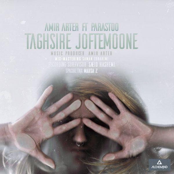 Amir Arter - Taghsire Joftemoone (Ft Parastoo)
