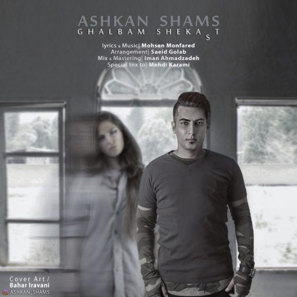 Ashkan Shams - Ghalbam Shekast