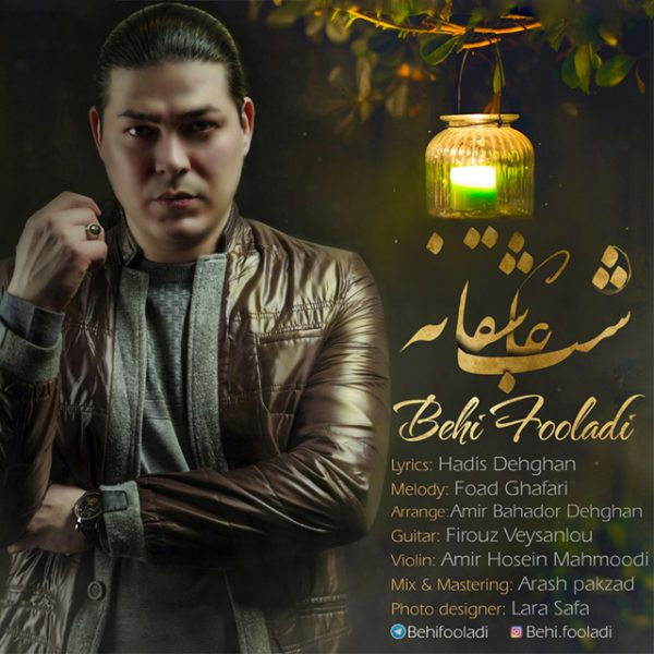 Behi Fooladi - Shabe Asheghaneh