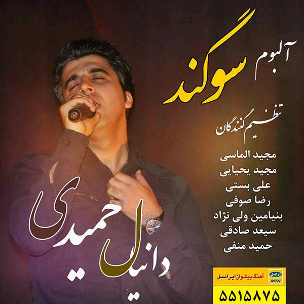 Danial Hamidi - Bahouneh