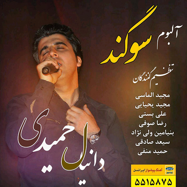 Danial Hamidi - Shenakhtamet