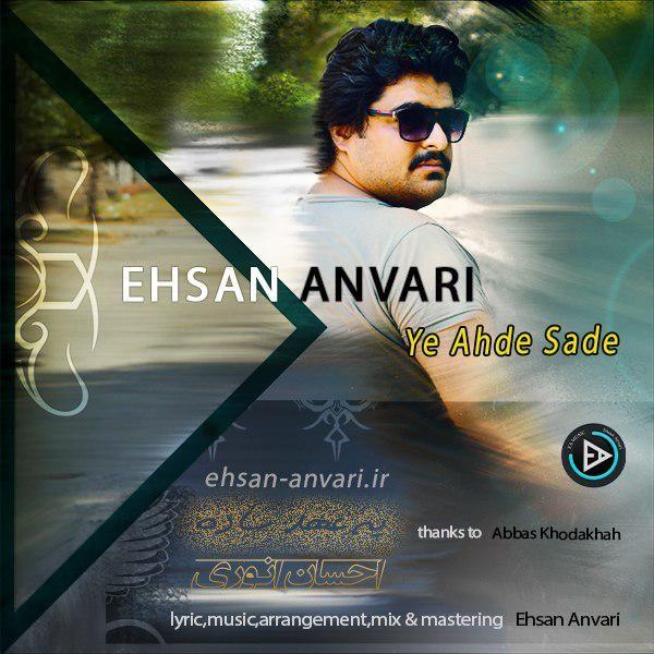 Ehsan Anvari - Ye Ahde Sade