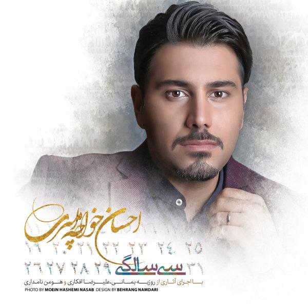 Ehsan Khaje Amiri - Akhar Hamoon Shod