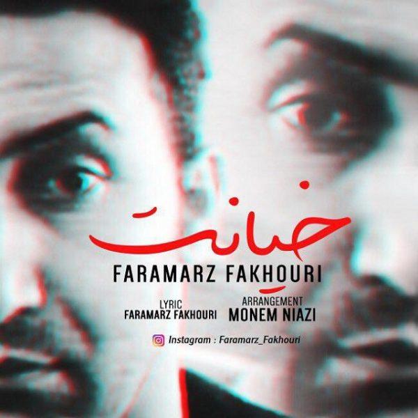 Faramarz Fakhouri - Khianat
