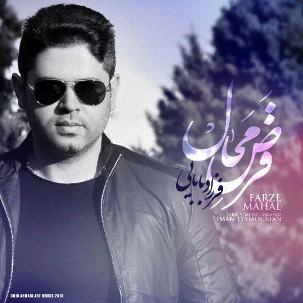 Farzad Babaei - Farze Mahal