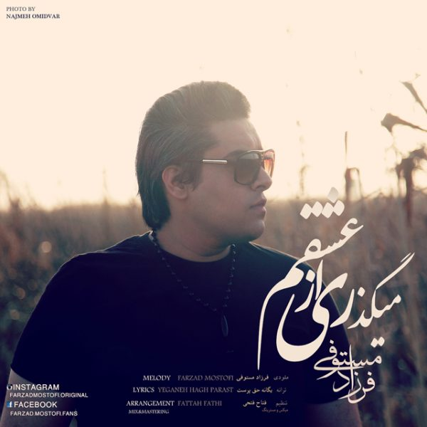 Farzad Mostofi - Migzari Az Eshqam