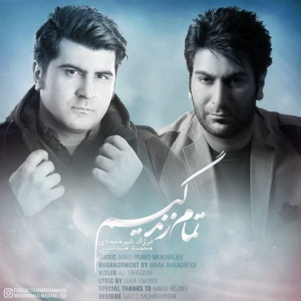 Farzad Shirmohammadi & Mohammad Madani - Tamame Zendegim