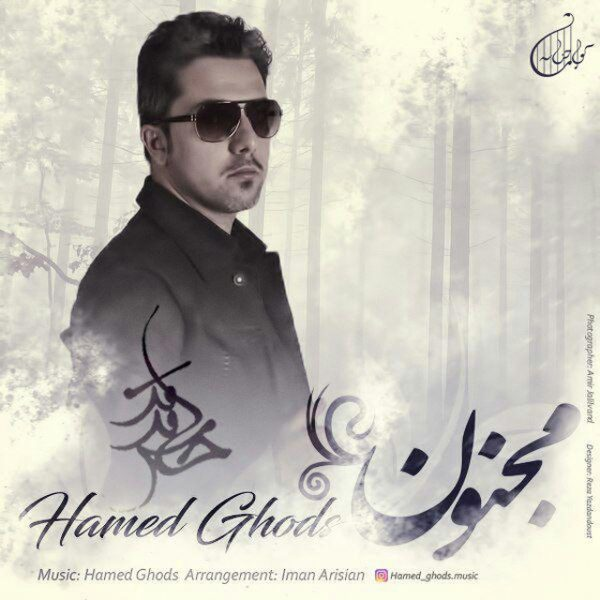 Hamed Ghods - Majnoon