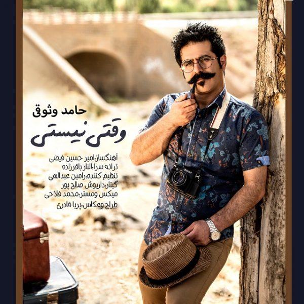 Hamed Vosoughi - Vaghti Nisti
