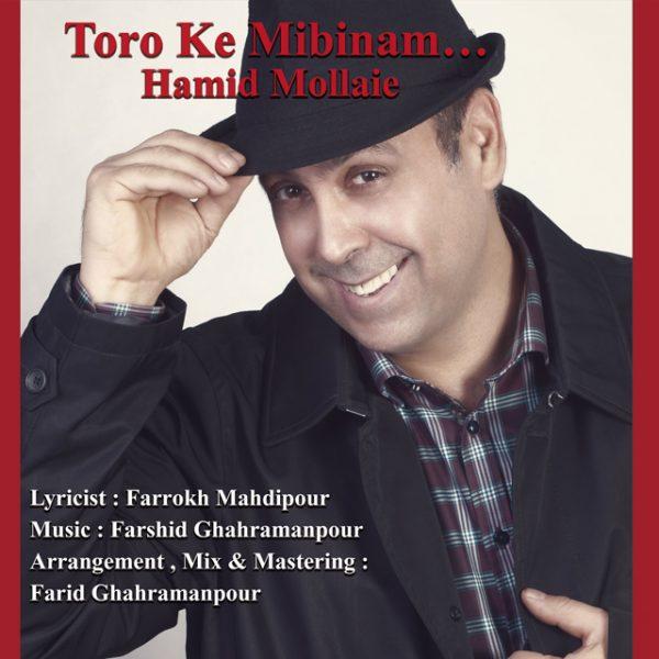 Hamid Mollaie - Toro Ke Mibinam