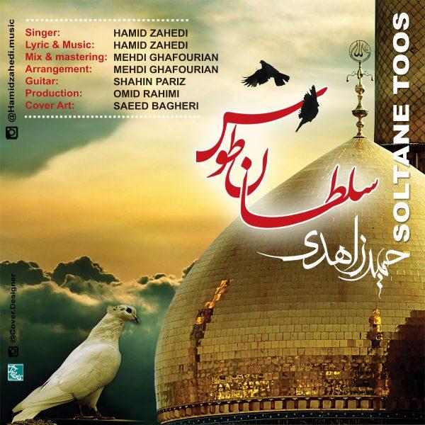 Hamid Zahedi - Soltane Toos