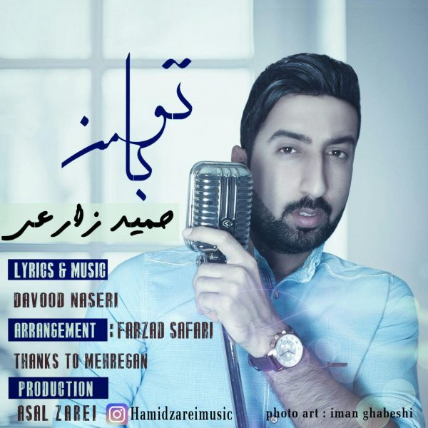 Hamid Zarei - To Ba Man