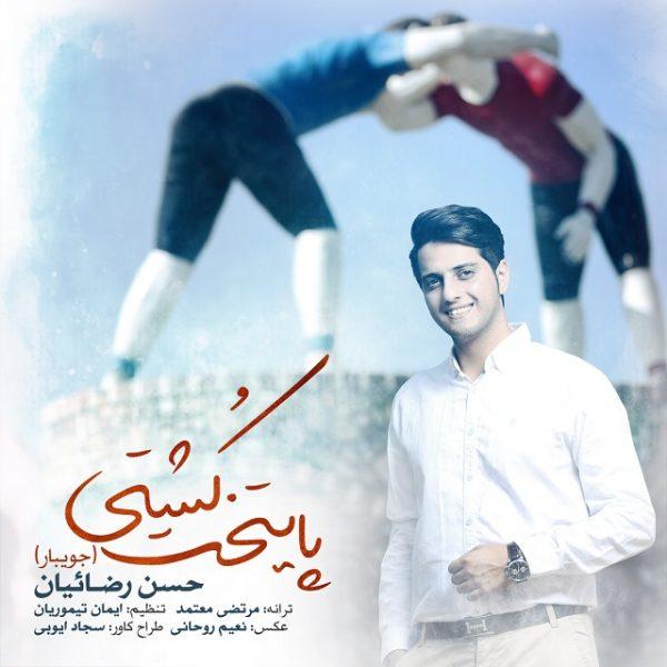 Hasan Rezaeian - Paytakht Kooshti