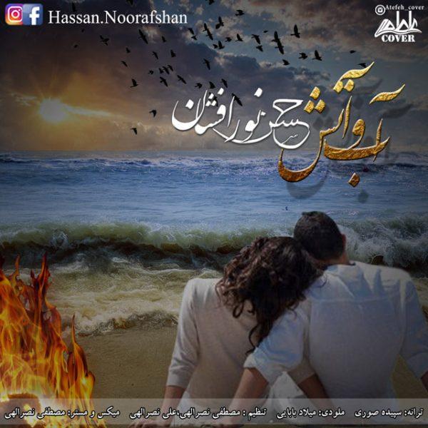 Hassan Noorafshan - Ab O Atash