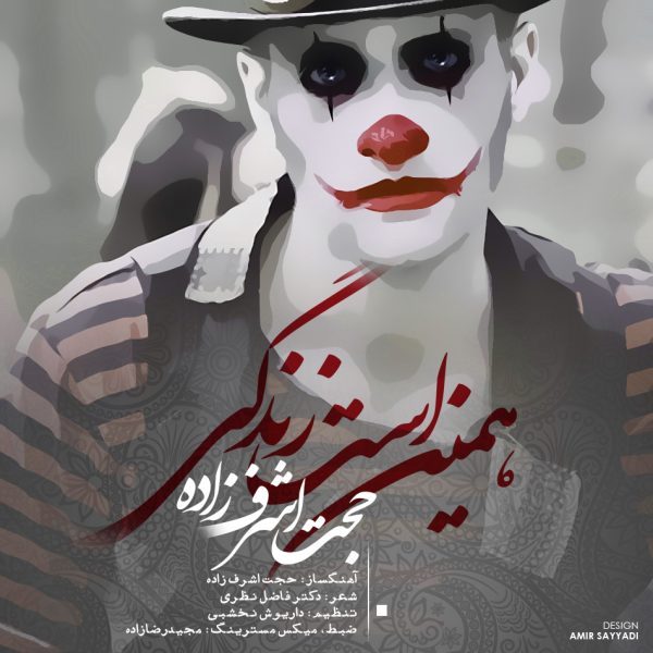 Hojat Ashrafzadeh - Hamin Ast Zendegi