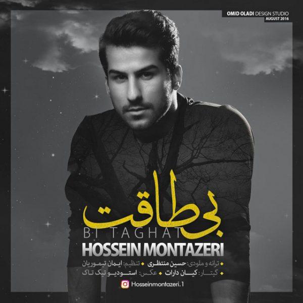 Hossein Montazeri - Bi Ttaghat