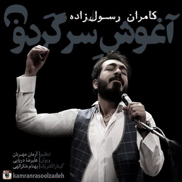 Kamran Rasoolzadeh - Aghooshe Sargardoon
