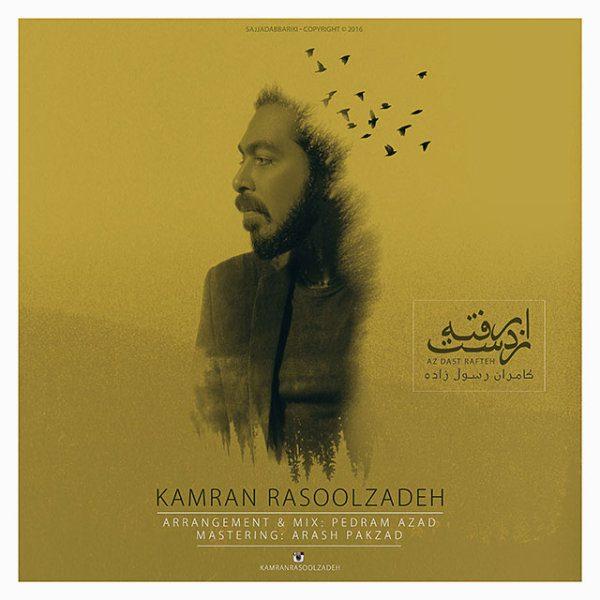 Kamran Rasoolzadeh - Az Dast Rafteh