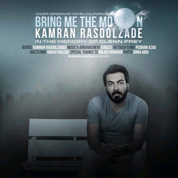 Kamran Rasoolzadeh - Baram Mah Biyar