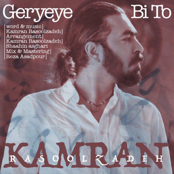Kamran Rasoolzadeh - Geryeye Bi To