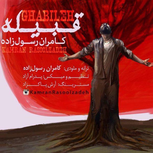 Kamran Rasoolzadeh - Ghabileh