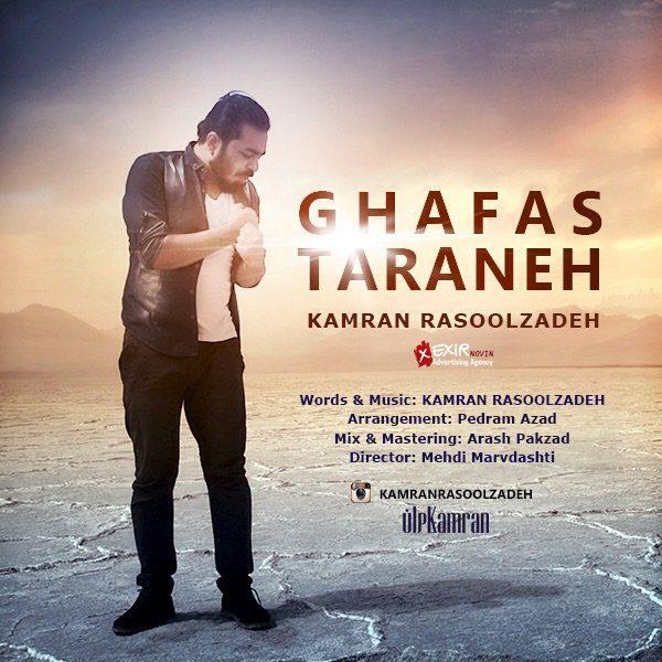 Kamran Rasoolzadeh - Ghafas Taraneh