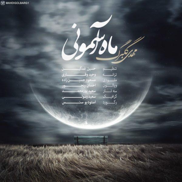 Mahdi Golbarg - Mahe Asemooni