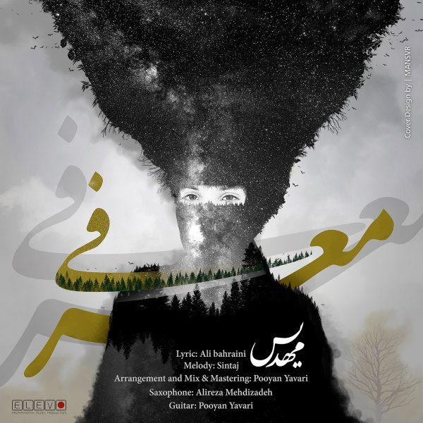 Mahdis - Moarefi