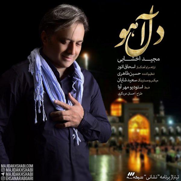 Majid Akhshabi - Dele Ahoo