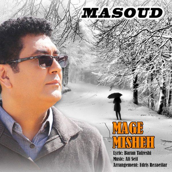 Masoud - Mage Misheh
