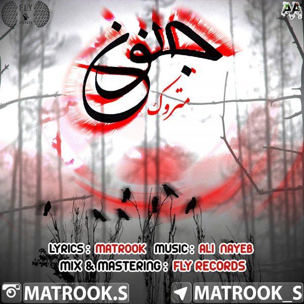 Matrook - Jonoon
