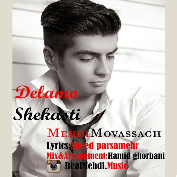 Mehdi Movassagh - Delamo Shekasti