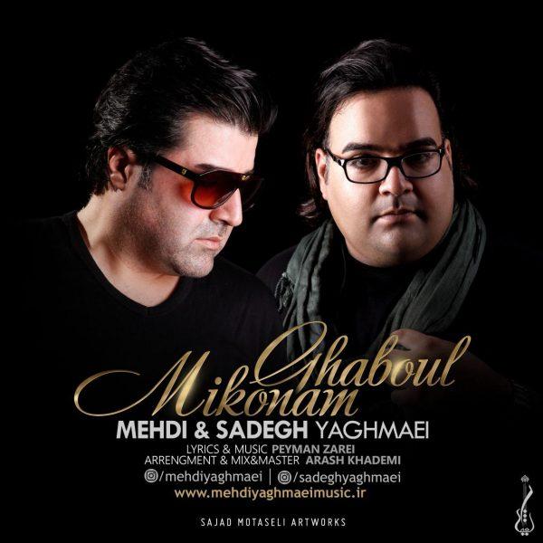 Mehdi & Sadegh Yaghmaei - Ghabool Mikonam