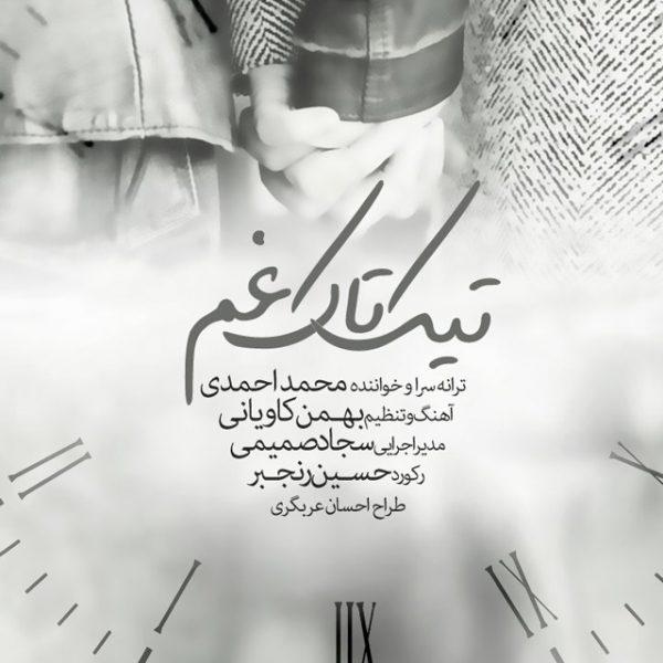 Mohammad Ahmadi - Tik Take Gham
