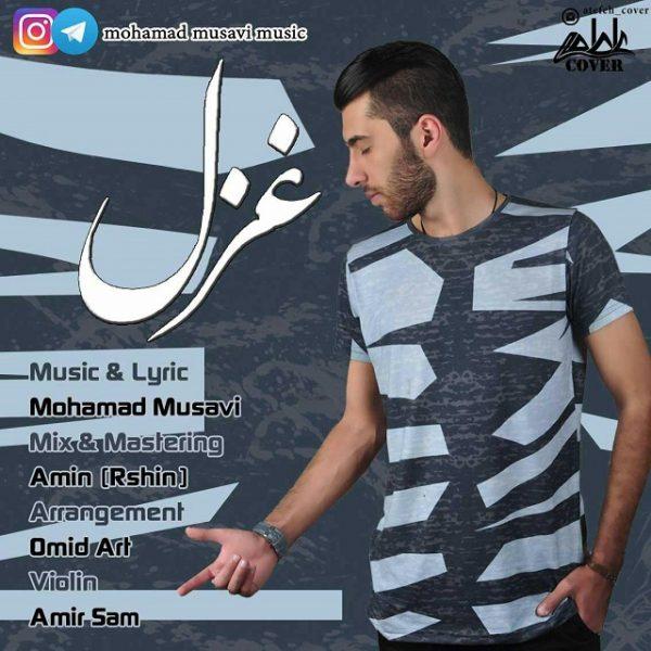 Mohammad Mousavi - Ghazal