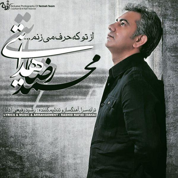 Mohammad Reza Hedayati - Az To Ke Harf Mizanam