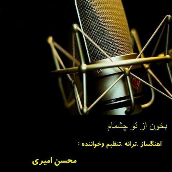 Mohsen Amiri - Bekhon Az To Cheshmam