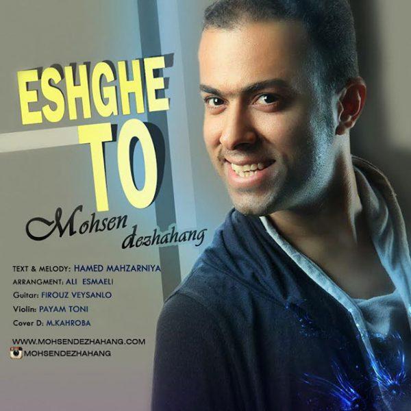 Mohsen Dezhahang - Eshghe To