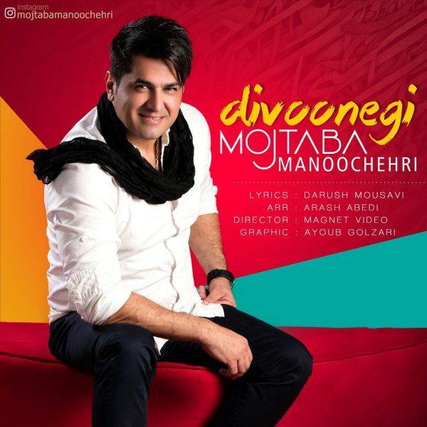Mojtaba Manoochehri - Divoonegi