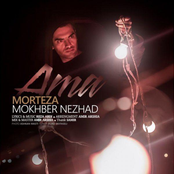 Morteza Mokhber Nezhad - Ama