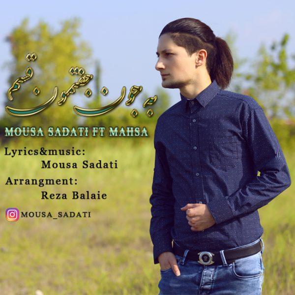 Mousa Sadati - Be Joone Joftemoon Ghasam
