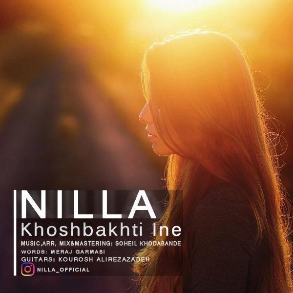 Nilla - Khoshbakhti Ine