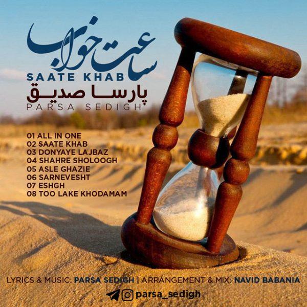 Parsa Sedigh - Donyaye Lajbazie