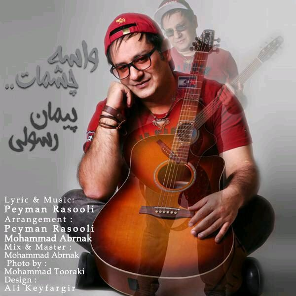 Peyman Rasooli - Vase Cheshmat