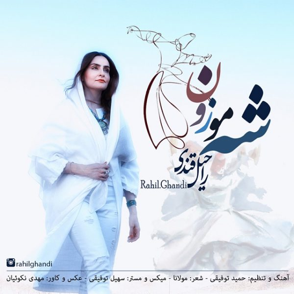 Rahil Ghandi - Shahe Mozoon